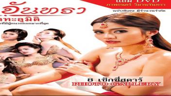 เย็ดแฟนตัวเอง เย็ดเสียว เย็ดหี เย็ดสาวไทย เชอรี่ สามโคก หนังเรทอาร์ หนังxไทย หนังr วิมานจันทรา กามาทะลุมิติ 2013 บีบนม