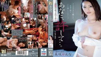 เวิร์คฟรอมโฮมเล้าโลมถึงถิ่น เย็ดแตกใน เย็ด เจ็บควย หนังxญี่ปุ่น หนังjav หนัง โป๊ญี่ปุ่น จับเย็ด คันนะ มิซากิ คันควย