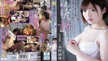 แอบเย็ด เย็ดโหด เย็ดเมียคนอื่น เย็ดน้ำแตก อาซาฮี มิซูโนะ หีสวย หนังโป๊ญี่ปุ่นแนวซับไทย หนังxxxญี่ปุ่น หนังavญี่ปุ่น ร่อนหี