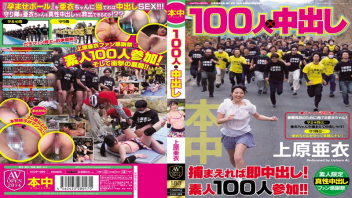 ไอ อุเอฮาระ เย็ดหี เย็ดหลายควย อมควย หีบาน หนังโป๊ญี่ปุ่น หนังญี่ปุ่น หนังavซับไทย หนังav วิ่งสู้ฟัด มาราธอนจับเย็ด