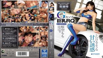 เรื่องคาวๆสาวมอเตอร์โชว์ เย็ดแตกใน เย็ดสด เย็ดพริตตี้ เย็ดคาที่จอดรถ หนังโป๊av หนังเอ็กส์ญี่ปุ่น หนังavซับไทย นมใหญ่ ดูหนังav